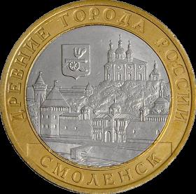 10 РУБЛЕЙ 2008 ГОДА - СМОЛЕНСК ММД - оборот