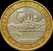 10 РУБЛЕЙ 2004 ГОДА - РЯЖСК ММД- оборот
