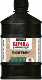 Удобрение жидкое Огородник Бочка и четыре ведра Биогумус органоминеральное 0,6л - все для сада, дома и огорода!