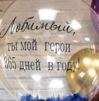 Наклейка на шар Любимый Ты мой герой