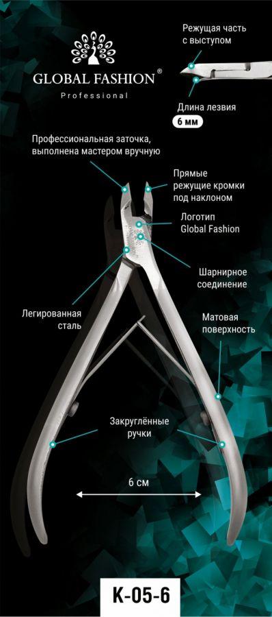Кусачки для ногтей Global Fashion K-05-6 легированная сталь, лезвие 6 мм