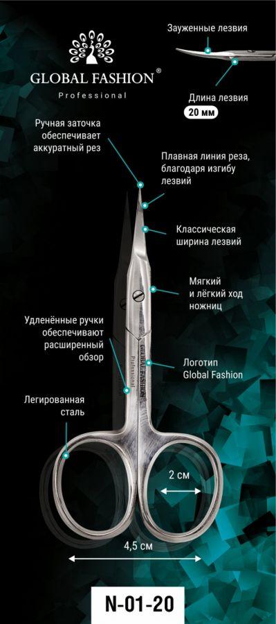 Ножницы Global Fashion N-01-20 легированная сталь, лезвие 20 мм