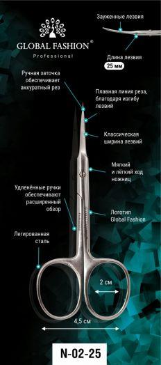 Ножницы Global Fashion N-02-25 легированная сталь, лезвие 25 мм