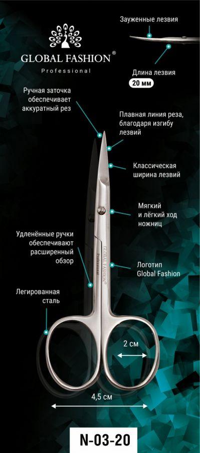 Ножницы Global Fashion N-03-20 легированная сталь, лезвие 20 мм