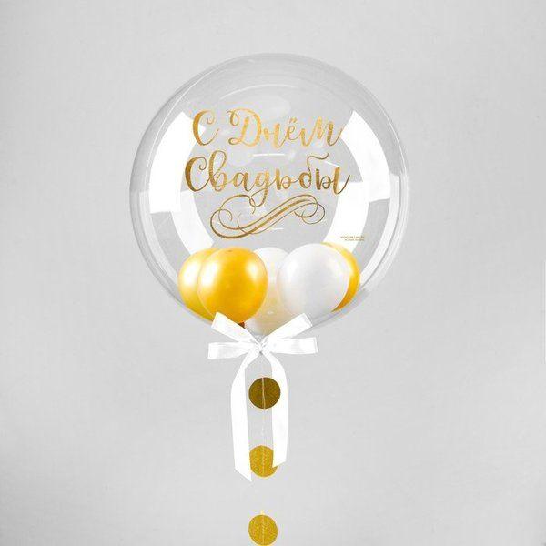 Бабл-шар свадебный с надписью и шариками, 61 см