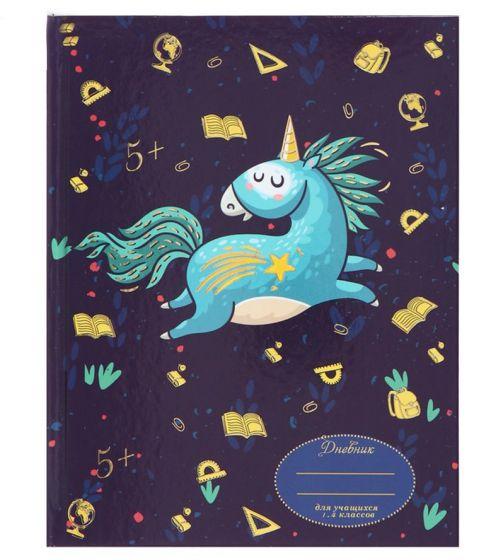 Дневник «Единорожка», твёрдая обложка, 1-4 классы, 48 листов, глянцевая ламинация, тиснение фольгой, со справочными материалами
