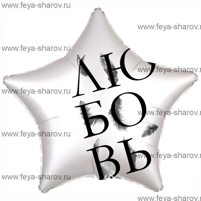 Шар Любовь 46 см