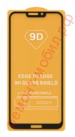 Защитное стекло для Honor 8С ( BKK-AL10 / BKK-TL00 )