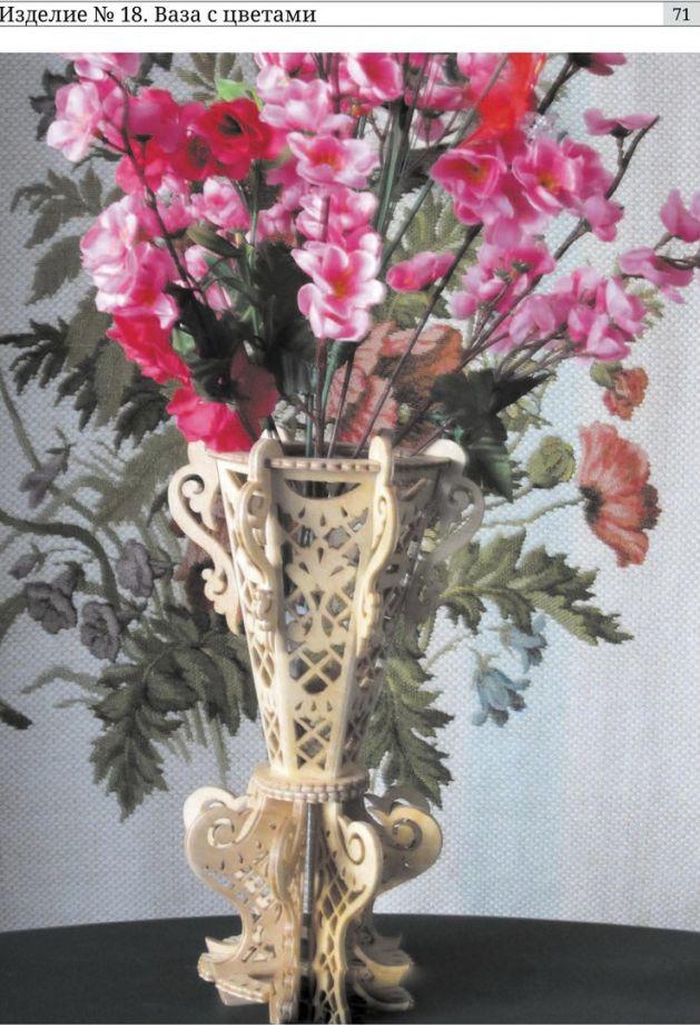 Ваза под цветы