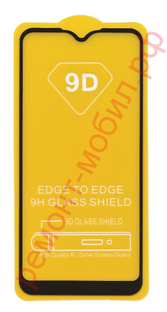 Защитное стекло для Samsung Galaxy A01 ( SM-A015F/DS )