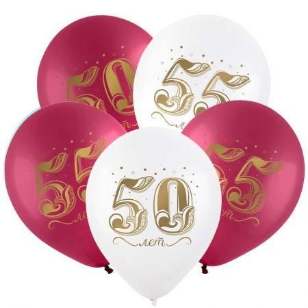 Шары на юбилей с гелием Золотые цифры 50 и 55, пастель белый бордовый