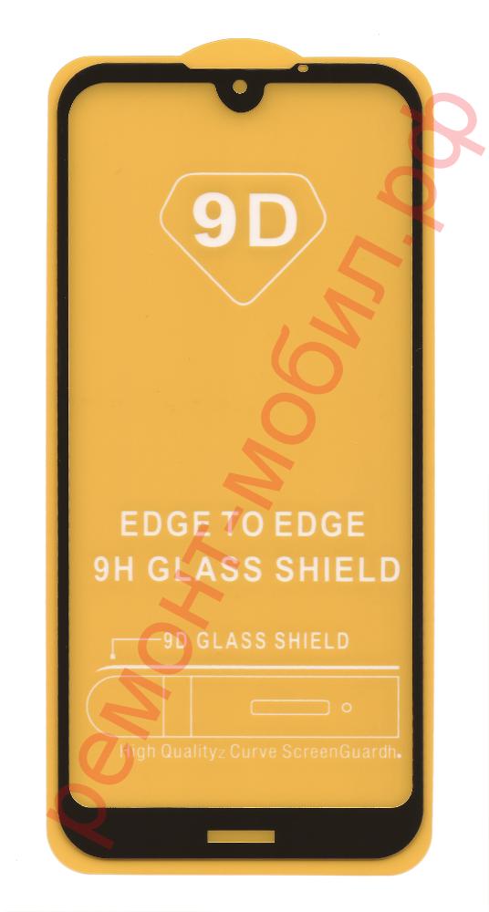 Защитное стекло для Nokia 4.2 ( TA-1157 )