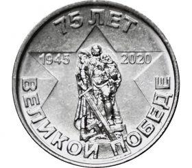 75 лет Победы  1 рубль Приднестровье  2020