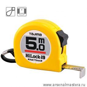 Рулетка TAJIMA HI LOCK 5 м / 19 мм цвет желтый H9P50MY