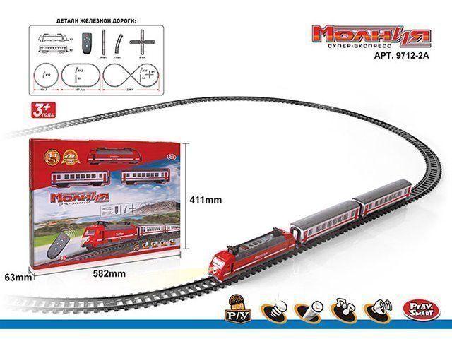 Железная дорога 9712-2А Молния