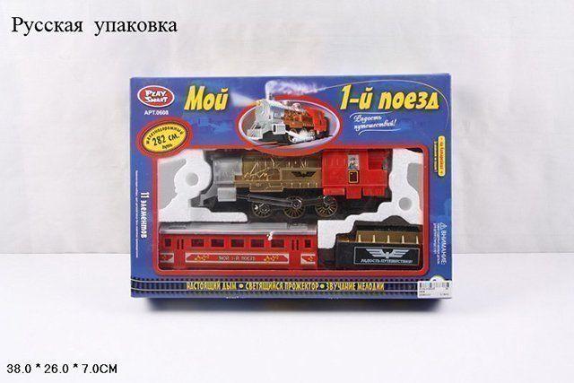 Железная дорога на бат. 0608 Мой первый поезд с дымом