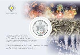 75 лет Победы 1 сом Кыргыстан 2020