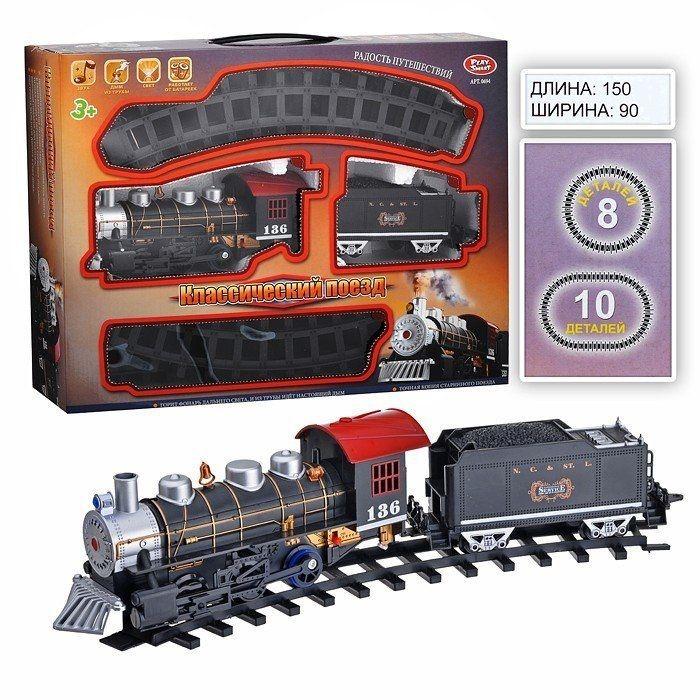 Железная дорога Первый поезд 0694