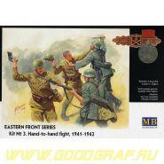"""Фигуры """"Рукопашная"""", восточный фронт, 1941"""