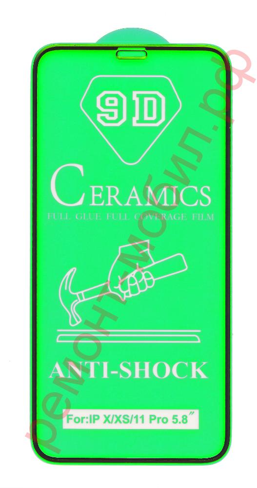 Защитная пленка для iPhone X / iPhone Xs / iPhone 11 Pro