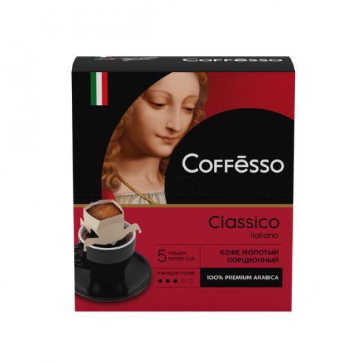 """Кофе Coffesso """"Classico Italiano"""" сашет 45г (5шт)"""