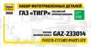 """1124 Набор фототравленных деталей Газ """"Тигр"""""""