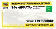 """1125 Набор фототравления для """"Армата"""""""