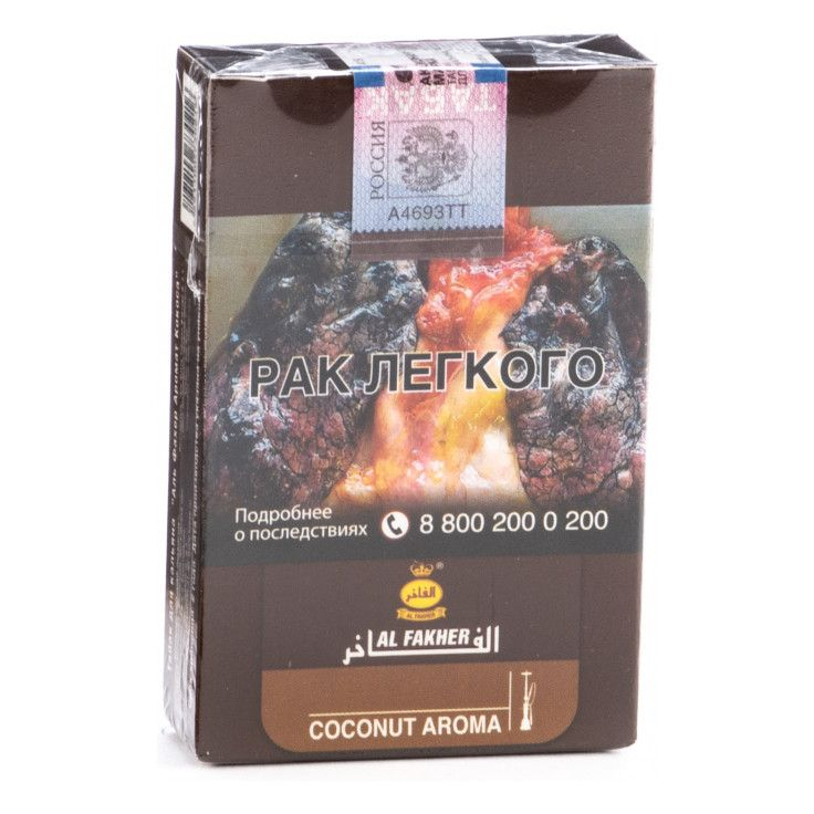 Табак Al Fakher - Coconut (Кокос, 50 грамм, Акциз)
