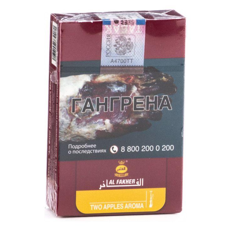 Табак Al Fakher - Two Apples (Двойное Яблоко, 50 грамм, Акциз)