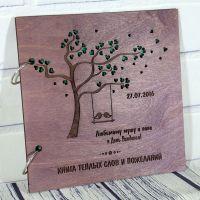 Книга пожеланий на свадьбу (свадебная книга) дерево с птицами 1