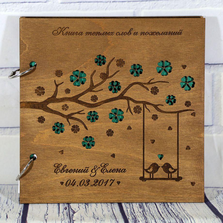 Книга пожеланий на свадьбу (свадебная книга) дерево с птицами 2
