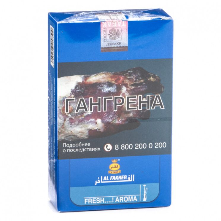 Табак Al Fakher - Fresh Mist (Фреш Мист, 250 грамм, Акциз)