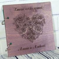 Книга пожеланий на свадьбу (свадебная книга) сердце с цветами