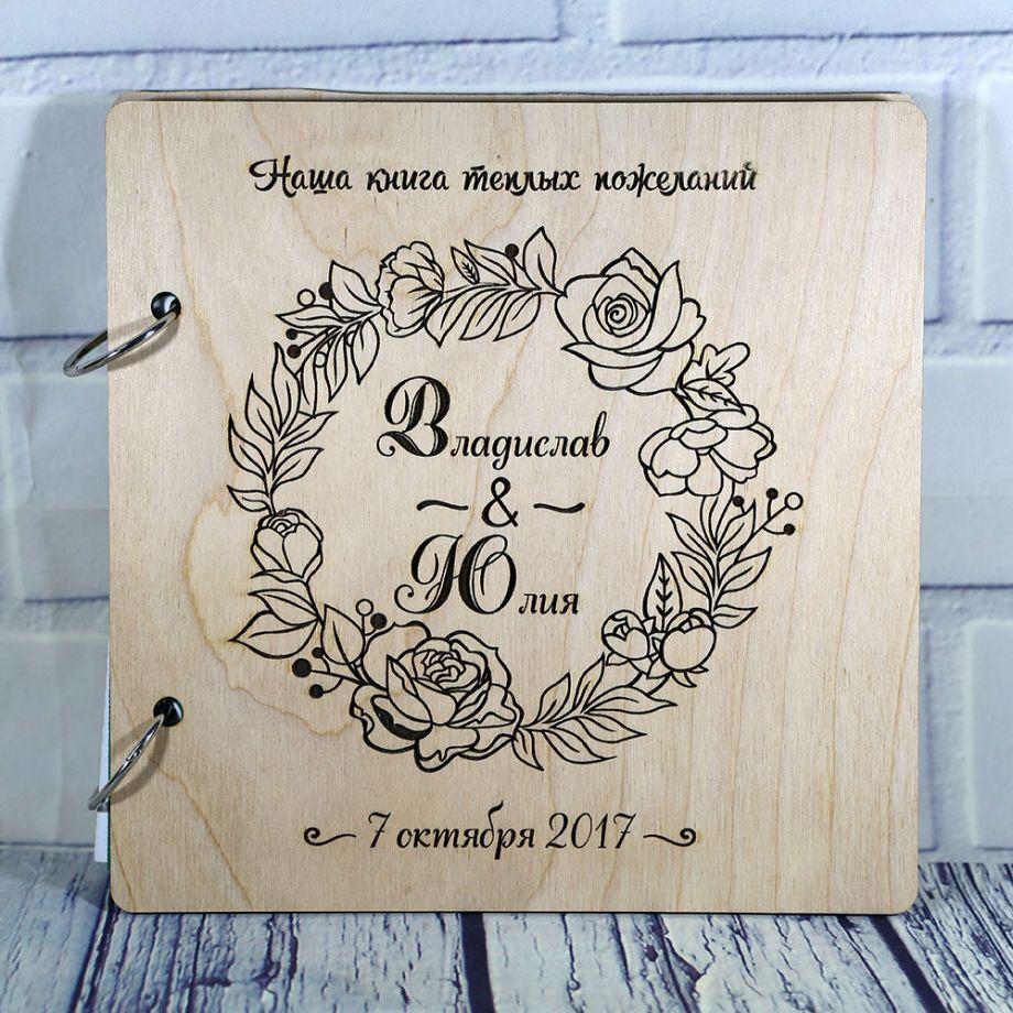 Книга пожеланий на свадьбу (свадебная книга) венок с розами
