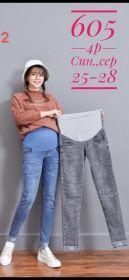 Джинсы для беременных 605 синие