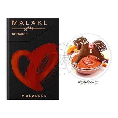 ТАБАК MALAKI - ROMANCE (РОМАНС)