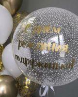 Гелиевый шар баблс с надписью С днем рождения подружка