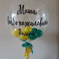 Гелиевый шар баблс с наполнением и  надписью