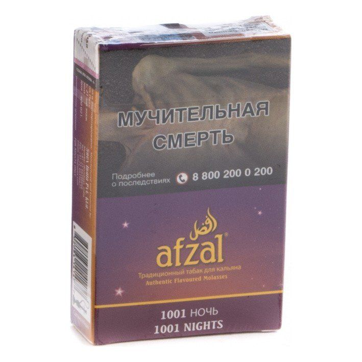 Табак Afzal - 1001 Nights (1001 Ночь, 40 грамм АКЦИЗ)
