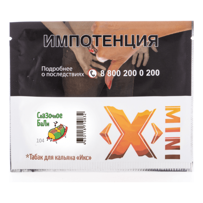 Табак Икс - Сказочное Бали (Манго, 20 грамм)