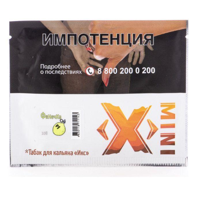 Табак Икс - Фенечка (Лимон, 20 грамм)