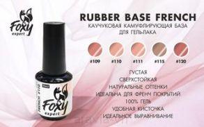 Каучуковая камуфлирующая база Rubber base french #120, 15 ml
