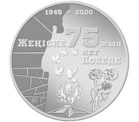 75 лет Победы 100 тенге Казахстан 2020