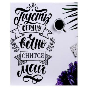 """Картина на холсте """"Пусть сердцу"""" 40х50 см   4653907"""