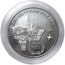 Город-герой Москва  25 рублей ПМР 2020
