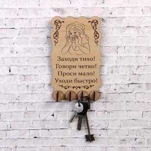 "Ключница (4) ""Заходи тихо..."", 19х11,5 см 5079790"