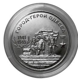 Город-герой Одесса  25 рублей ПМР 2020
