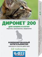 Диронет 200 таблетки для кошек и котят,  уп.10таб.