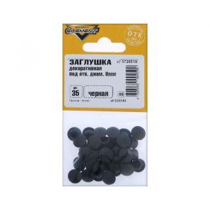 Заглушки декоративные 8 мм, черный, 35 шт. 5132879