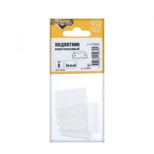 Подпятник пластмассовый,  белый, 8 шт. 5132918